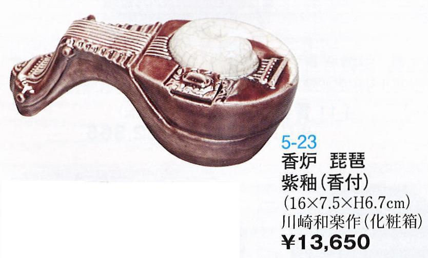 茶道具 香炉 琵琶 紫釉(香付)川崎和楽作 化粧箱【茶道具 香炉 通販 送料無料】