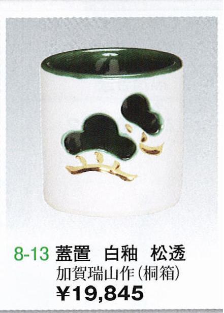 茶道具 蓋置 白釉 松透 加賀瑞山作 桐箱【茶道具 蓋置 通販】