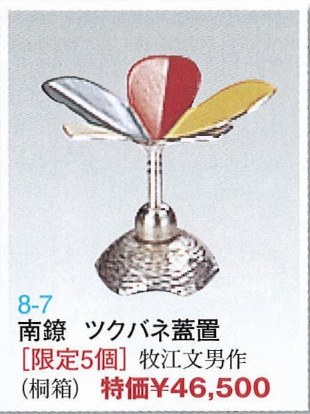 茶道具 南鐐 ツクバネ蓋置 牧江文男作 桐箱【茶道具 蓋置 通販】