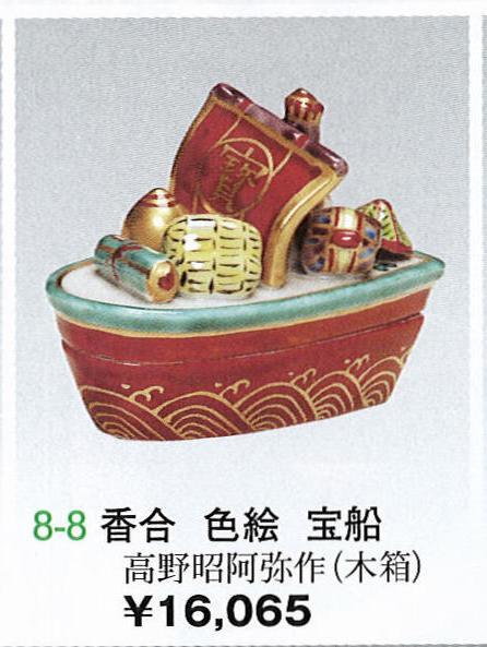 茶道具 香合 色絵 宝船 高野昭阿弥作 木箱【茶道具 合子 通販】
