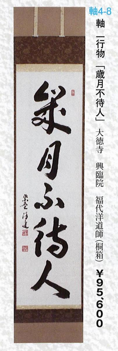茶道具 軸 一行物 「歳月不待人」 大徳寺 興臨院 福代洋道師 桐箱【茶道具 掛軸 掛け軸 通販】