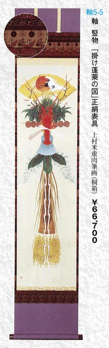 茶道具 軸 竪物 「掛け蓬莱の図」正絹表具 上村米重肉筆画 桐箱【茶道具 掛軸 掛け軸 通販】