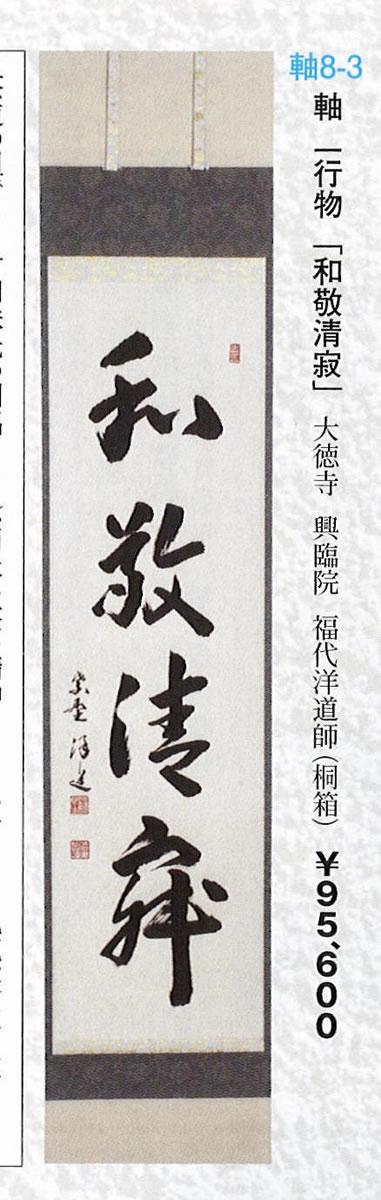 茶道具 軸 一行物 「和敬清寂」 大徳寺 興臨院 福代洋道師 桐箱【茶道具 掛軸 掛け軸 通販】