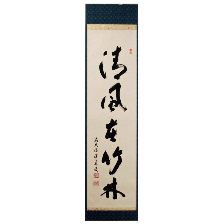 茶道具 軸 一行物 「清風在竹林」 福本積應師 軸(茶道具 通販 )