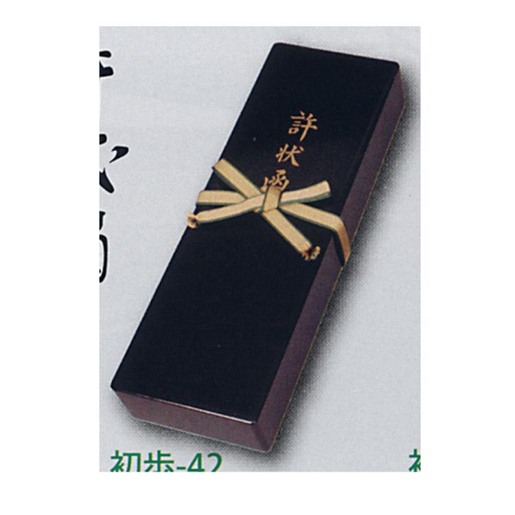 茶道具 許状箱 黒真塗 許状箱(茶道具 通販 )
