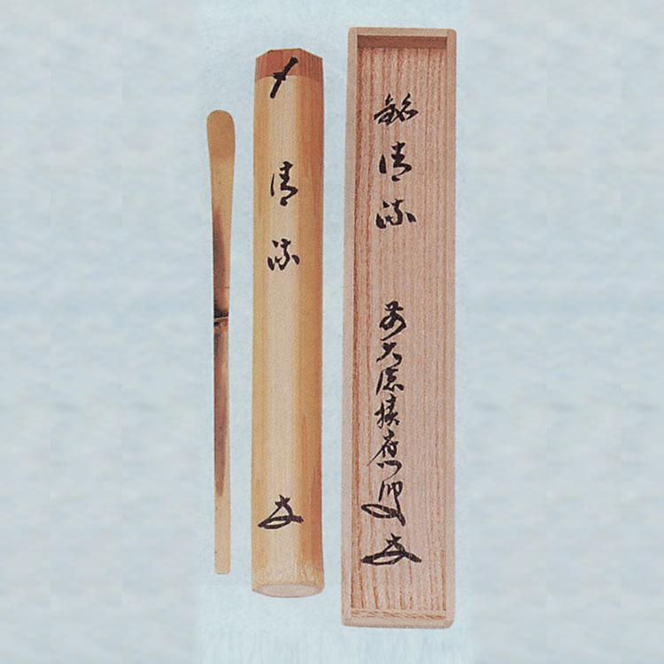 茶道具 銘入茶杓 銘「清流」 福本積應師書付 宗篤 茶杓(茶道具 通販 )