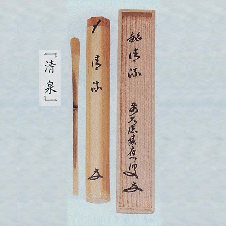 茶道具 銘入茶杓 銘「清泉」 福本積應師書付 ●写真はイメージです。実際の物とは異なります。 宗篤 茶杓(茶道具 通販 )
