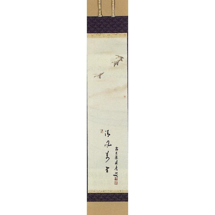 茶道具 軸 一行物 雁の図「清風萬里」 福本積應師賛 軸(茶道具 通販 )