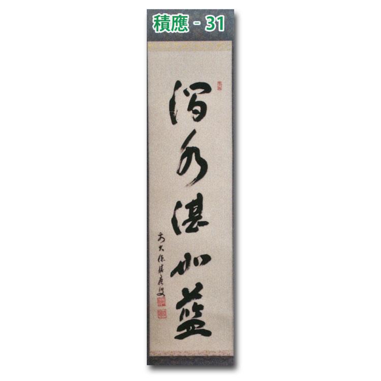 茶道具 軸 一行物 「澗水湛如藍」 福本積應師