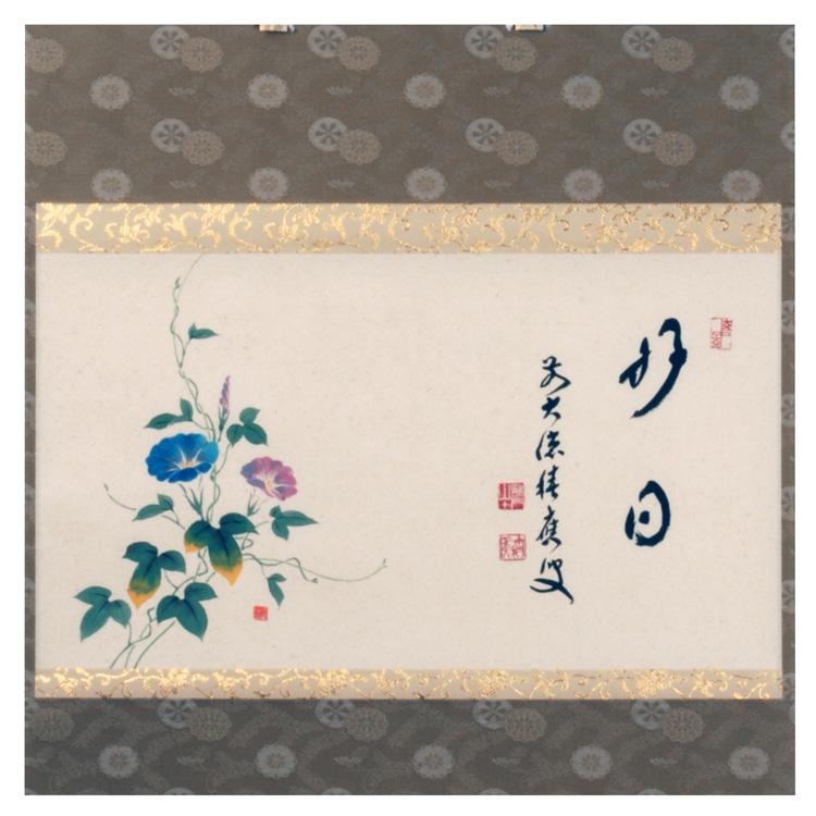 茶道具 軸 横物 朝顔の絵 「好日」 福本積應師賛 軸(茶道具 通販 )