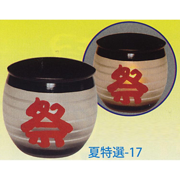 茶道具 茶器 義山 祭り (提灯型) (LED電球付) (キャンドル兼用) 中村湖彩 茶器