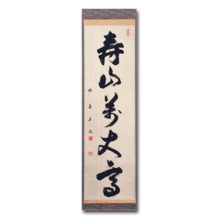 茶道具 掛け軸 軸 一行物 「寿山萬丈高」 妙喜庵主 武田士延師御真筆
