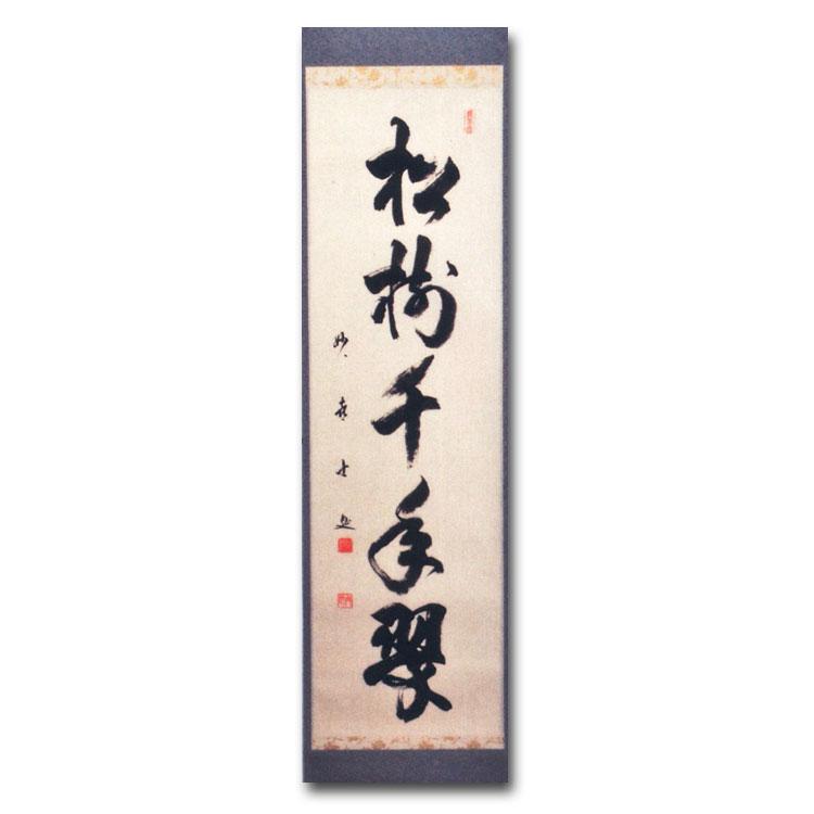 茶道具 掛け軸 軸 一行物 「松樹千年翠」 妙喜庵主 武田士延師御真筆