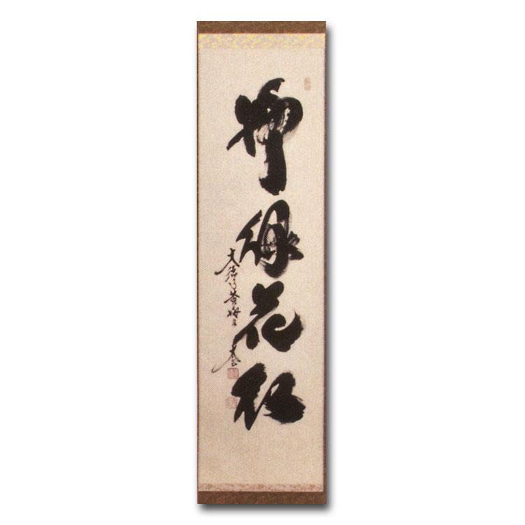 茶道具 掛け軸 軸 一行物 「柳緑花紅」 大徳寺黄梅院 小林太玄師
