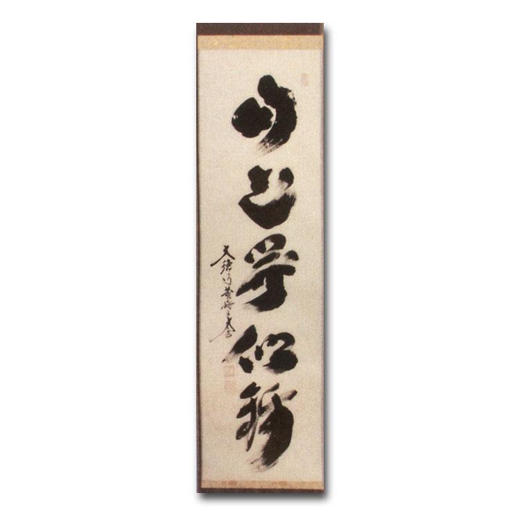 茶道具 掛け軸 軸 一行物 「山花開似錦」 大徳寺黄梅院 小林太玄師