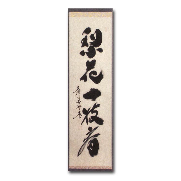 茶道具 掛け軸 軸 一行物 「梨花一枝春」 大徳寺黄梅院 小林太玄師