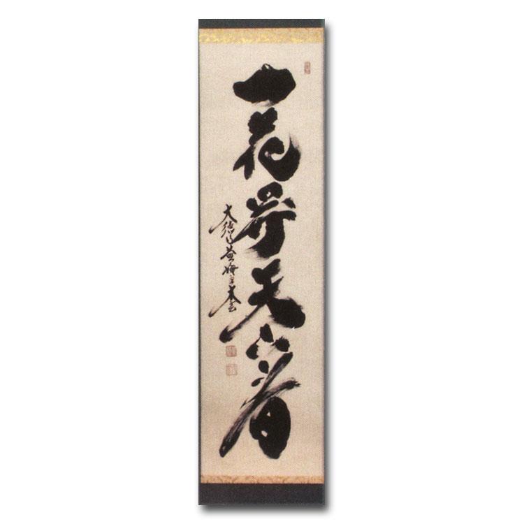 茶道具 掛け軸 軸 一行物 「一花開天下春」 大徳寺黄梅院 小林太玄師
