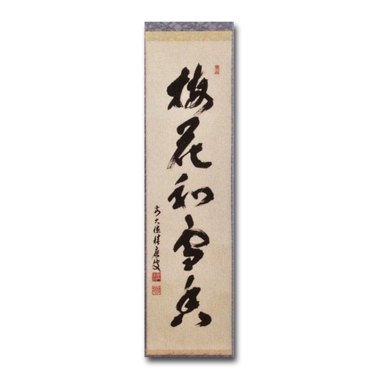 茶道具 掛け軸 軸 一行物 「梅花和雪香」 大徳寺派招春寺 福本積應師