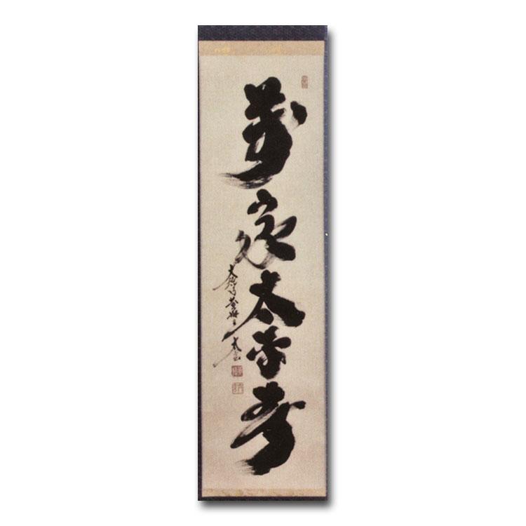 茶道具 掛け軸 軸 一行物 「萬家太平春」 大徳寺黄梅院 小林太玄師