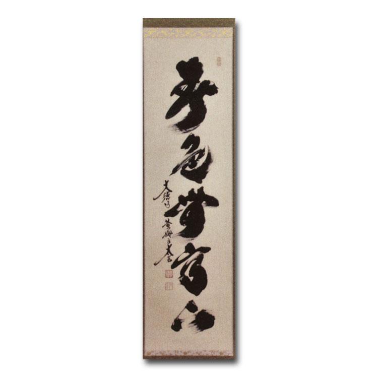 茶道具 掛け軸 軸 一行物 「春色無高下」 大徳寺黄梅院 小林太玄師