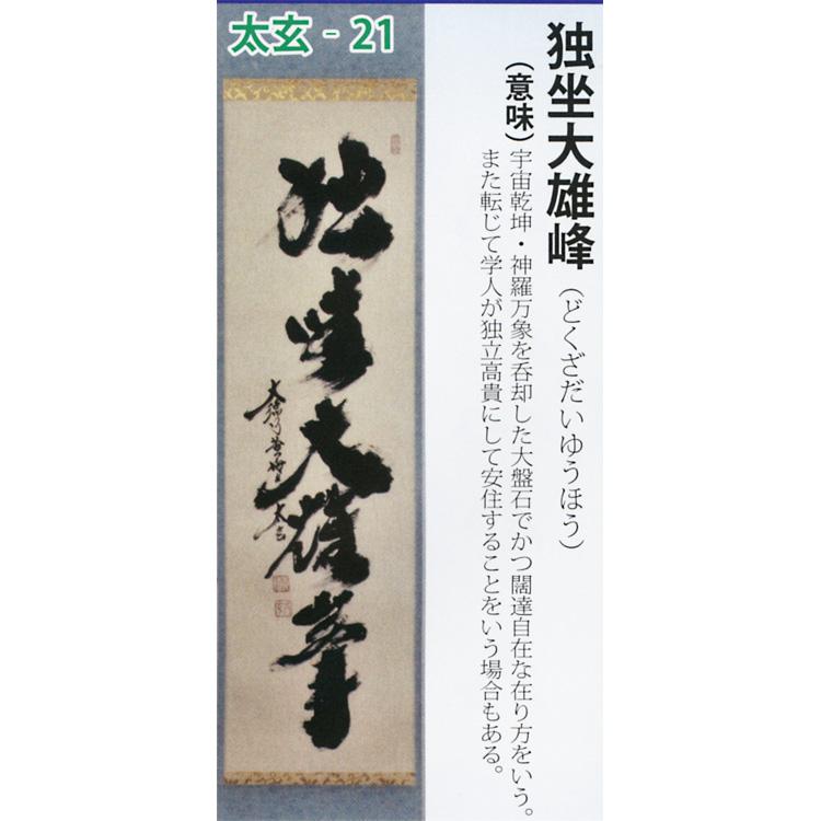 茶道具 掛け軸 軸 一行物 「独坐大雄峰」 大徳寺黄梅院 小林太玄師