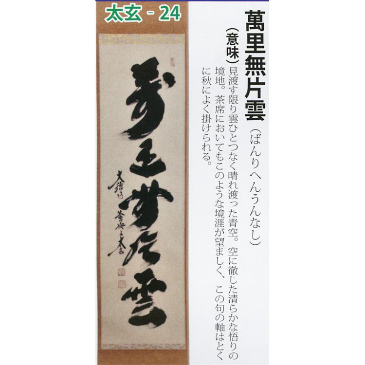 茶道具 掛け軸 軸 一行物 「萬里無片雲」 大徳寺黄梅院 小林太玄師