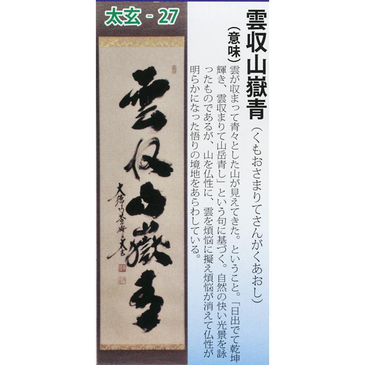 茶道具 掛け軸 軸 一行物 「雪収山嶽青」 大徳寺黄梅院 小林太玄師