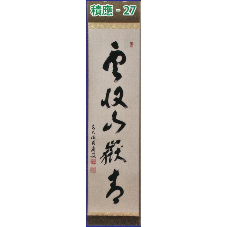茶道具 掛け軸 軸 一行物 「雪収山嶽青」 大徳寺派招春寺 福本積應師
