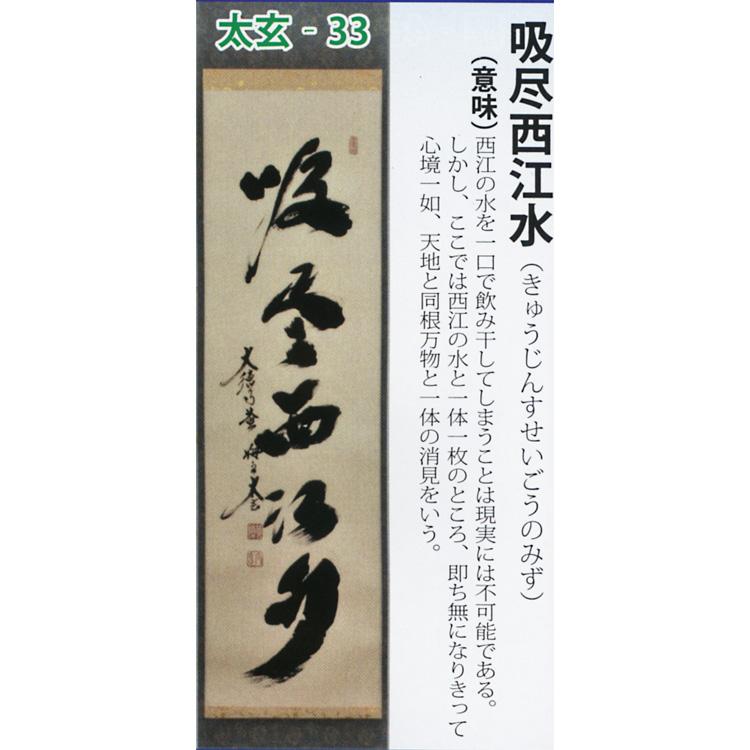 茶道具 掛け軸 軸 一行物 「吸尽西江水」 大徳寺黄梅院 小林太玄師