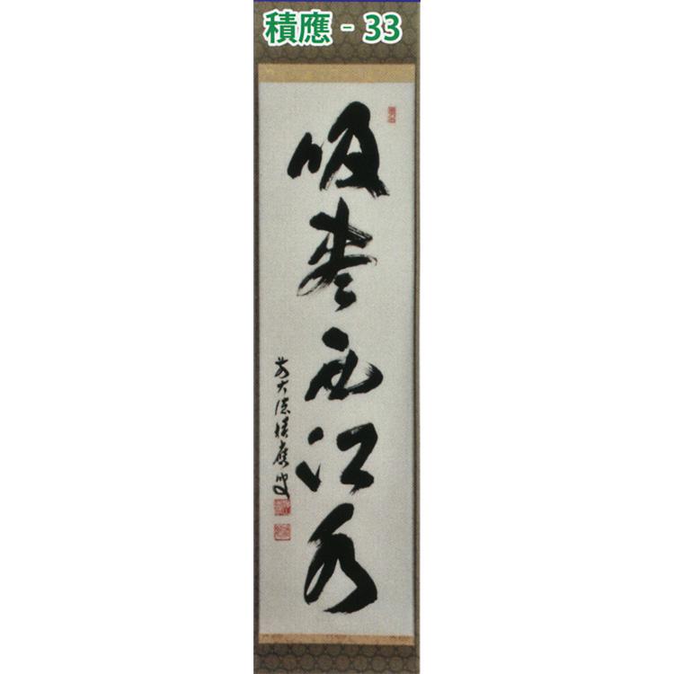茶道具 掛け軸 軸 一行物 「吸尽西江水」 大徳寺派招春寺 福本積應師