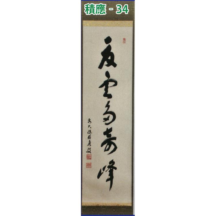 茶道具 掛け軸 軸 一行物 「夏雲多奇峰」 大徳寺派招春寺 福本積應師
