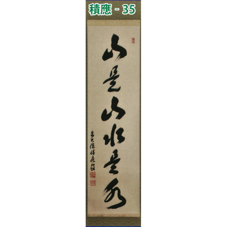 茶道具 掛け軸 軸 一行物 「山是山水是水」 大徳寺派招春寺 福本積應師