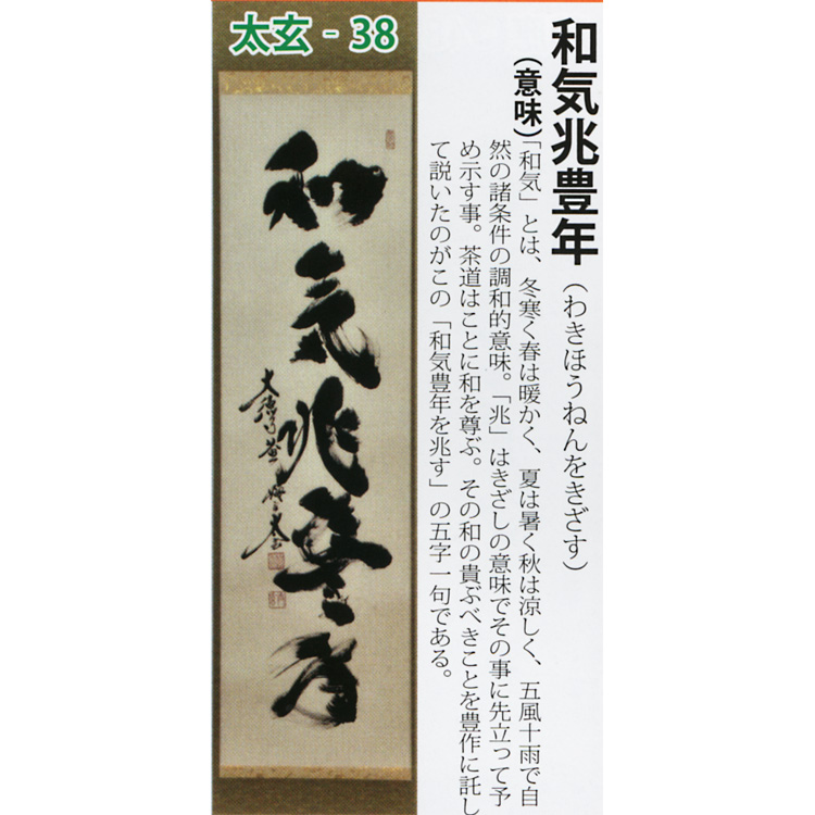茶道具 掛け軸 軸 一行物 「和気兆豊年」 大徳寺黄梅院 小林太玄師
