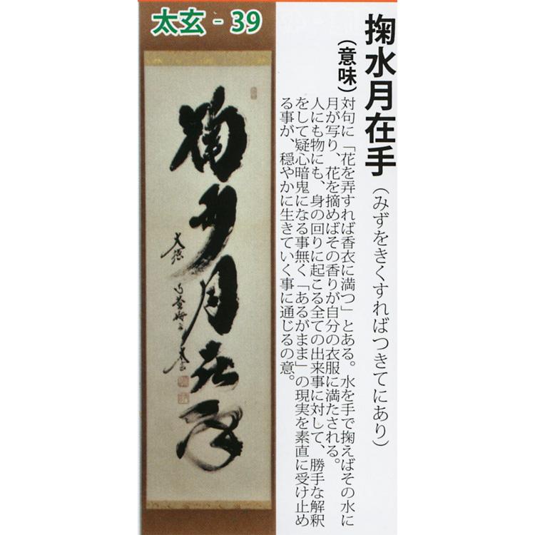 茶道具 掛け軸 軸 一行物 「掬水月在手」 大徳寺黄梅院 小林太玄師