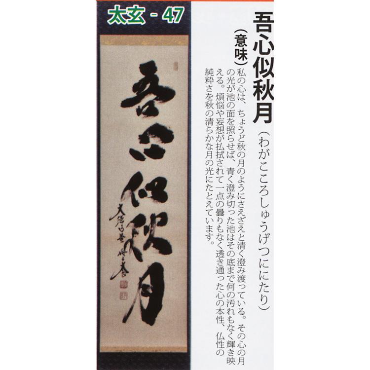 茶道具 掛け軸 軸 一行物 「吾心似秋月」 大徳寺黄梅院 小林太玄師