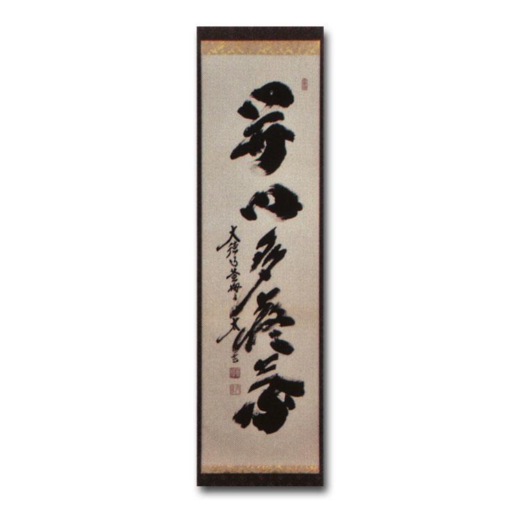 茶道具 掛け軸 軸 一行物 「開門多落葉」 大徳寺黄梅院 小林太玄師