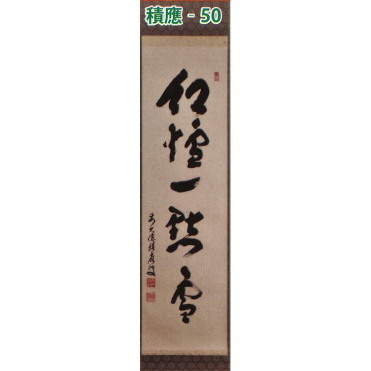 茶道具 掛け軸 軸 一行物 「紅炉一点雪」 大徳寺派招春寺 福本積應師