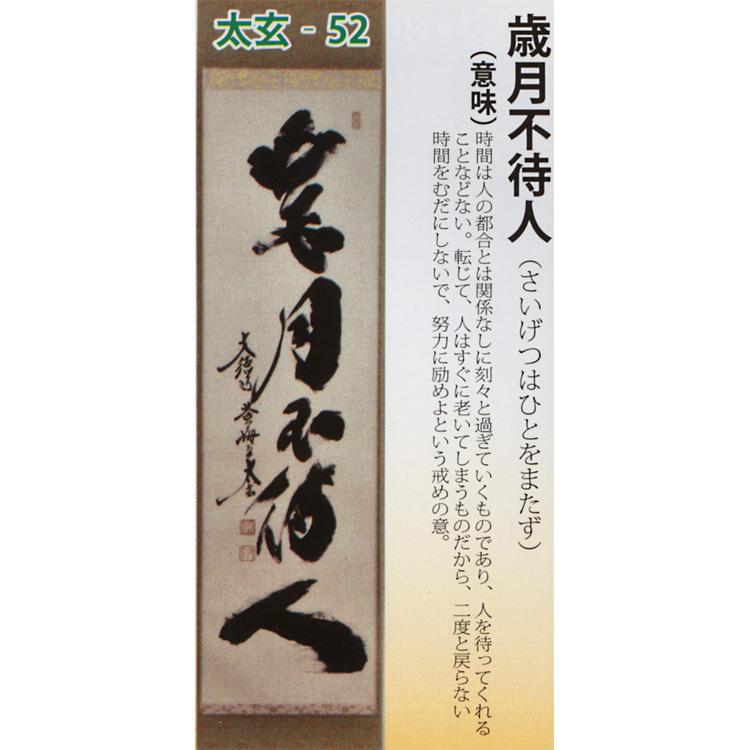 茶道具 掛け軸 軸 一行物 「歳月不待人」 大徳寺黄梅院 小林太玄師