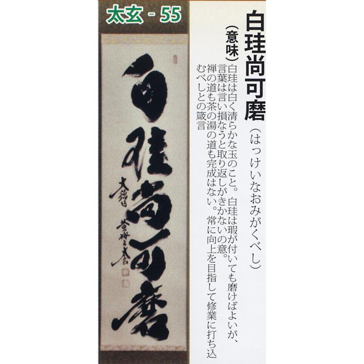 茶道具 掛け軸 軸 一行物 「白珪尚可磨」 大徳寺黄梅院 小林太玄師
