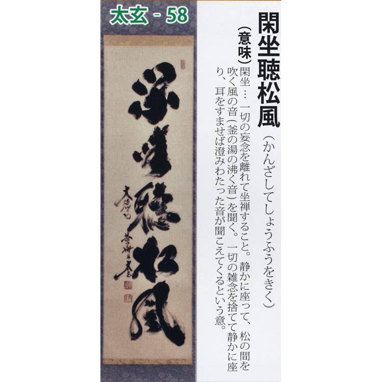 茶道具 掛け軸 軸 一行物 「閑坐聴松風」 大徳寺黄梅院 小林太玄師