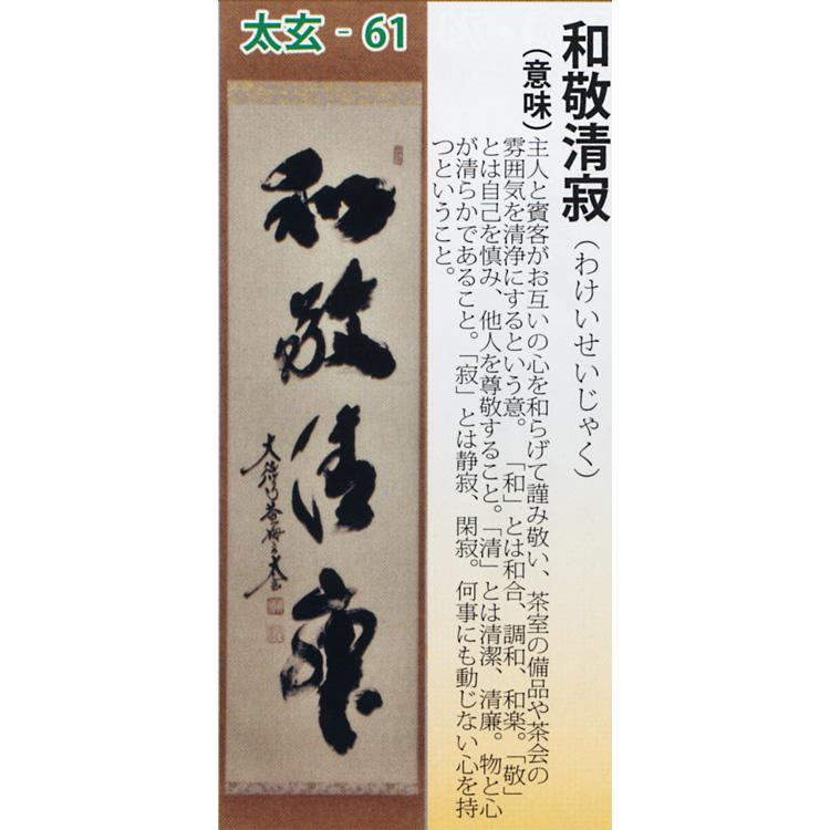 茶道具 掛け軸 軸 一行物 「和敬静寂」 大徳寺黄梅院 小林太玄師