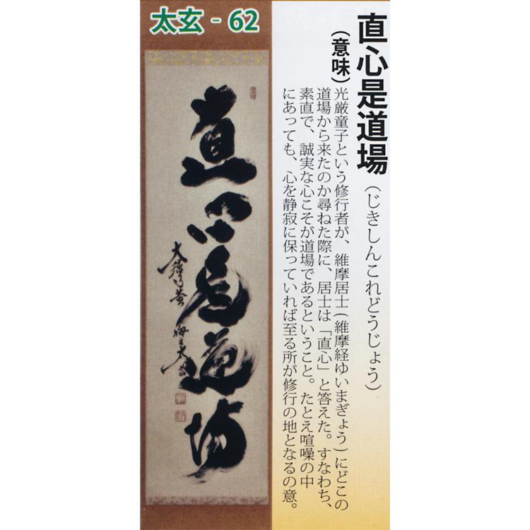茶道具 掛け軸 軸 一行物 「直心是道場」 大徳寺黄梅院 小林太玄師