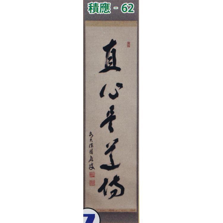 茶道具 掛け軸 軸 一行物 「直心是道場」 大徳寺派招春寺 福本積應師