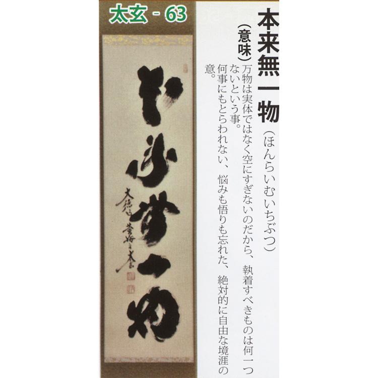 茶道具 掛け軸 軸 一行物 「本来無一物」 大徳寺黄梅院 小林太玄師