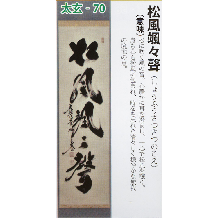 茶道具 掛け軸 軸 一行物 「松風颯々聲」 大徳寺黄梅院 小林太玄師