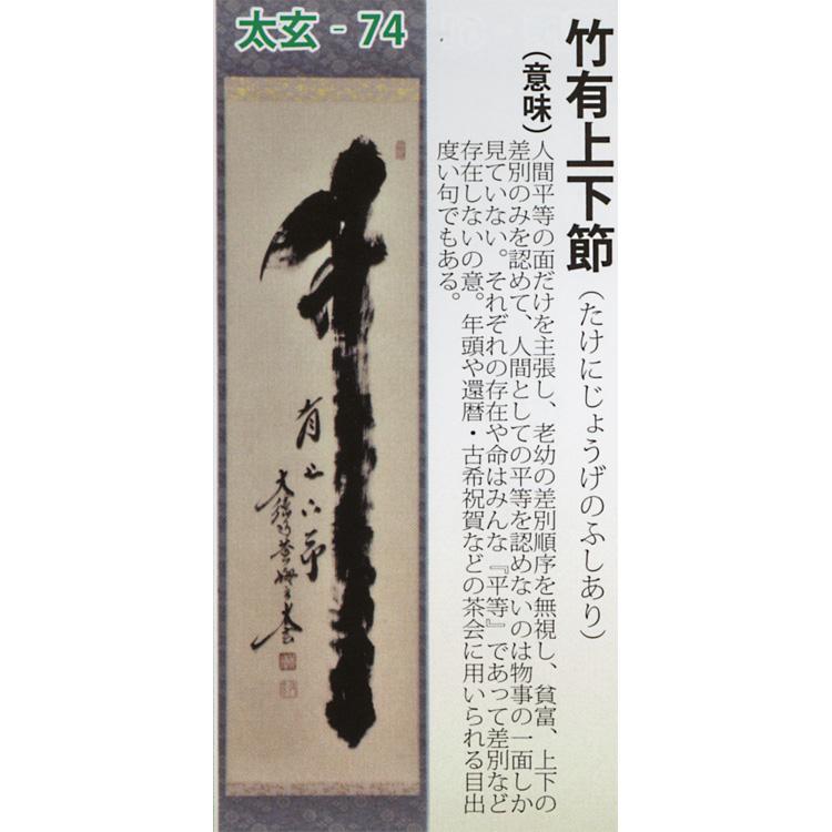 茶道具 掛け軸 軸 一行物 「竹有上下節」 大徳寺黄梅院 小林太玄師
