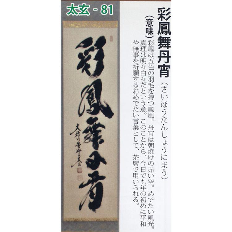 茶道具 掛け軸 軸 一行物 「彩鳳舞丹宵」 大徳寺黄梅院 小林太玄師