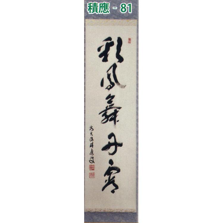 茶道具 掛け軸 軸 一行物 「彩鳳舞丹宵」 大徳寺派招春寺 福本積應師