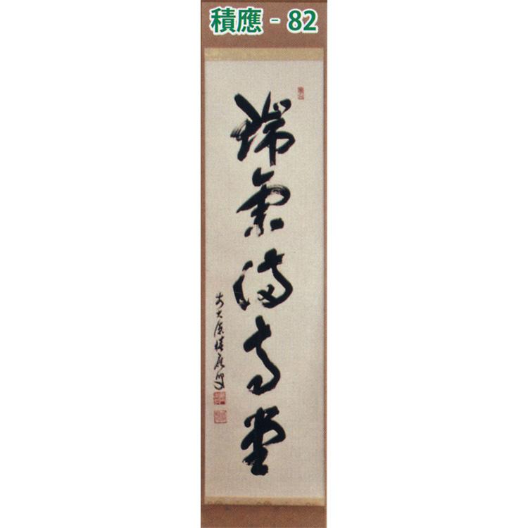 茶道具 掛け軸 軸 一行物 「瑞気満高堂」 大徳寺派招春寺 福本積應師