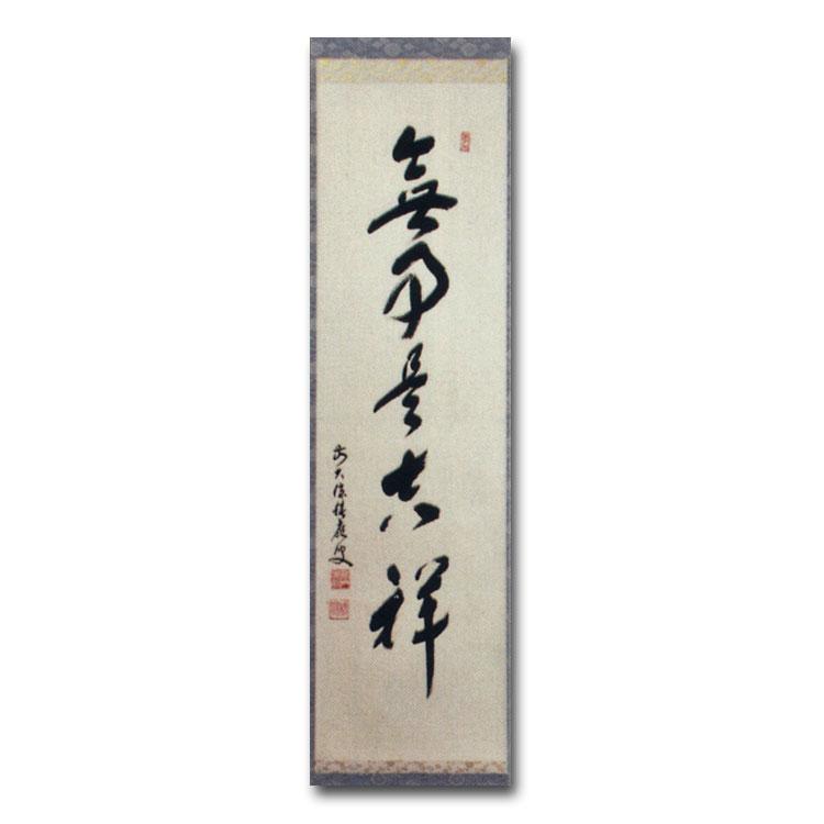 茶道具 掛け軸 軸 一行物 「無事是吉祥」 大徳寺派招春寺 福本積應師